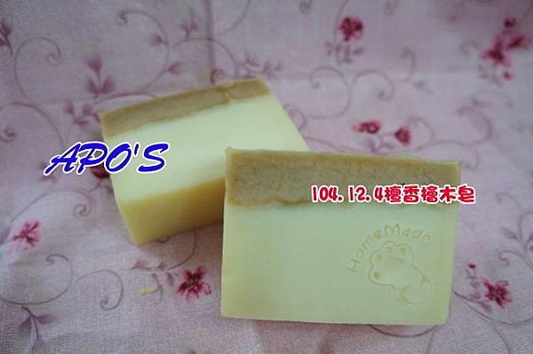 104.12.4檀香檜木皂.JPG