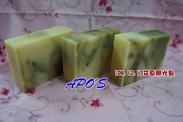 104.12.17艾草絲光皂.JPG