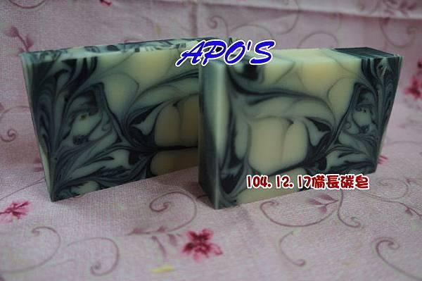104.12.17備長碳皂.JPG