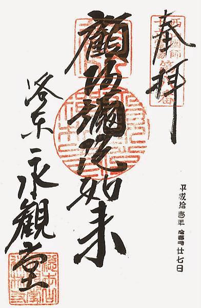 03-永觀堂