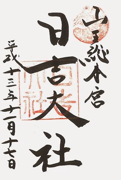 05-日吉大社