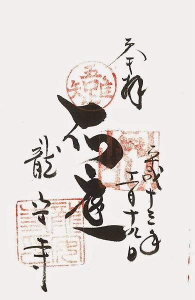 09-龍安寺