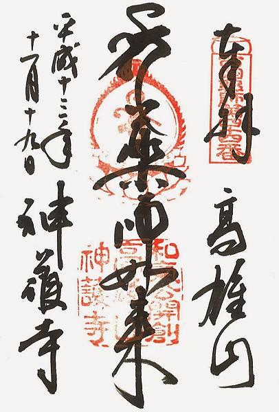 10-高雄神護寺
