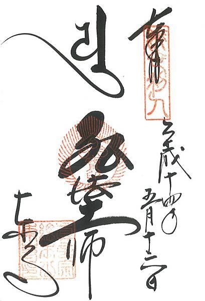 14-東寺.jpg