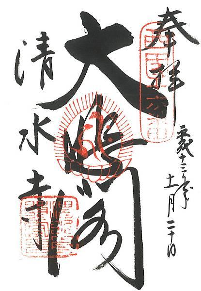 12-清水寺.jpg