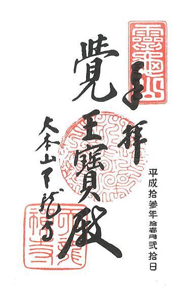 13-天龍寺.jpg