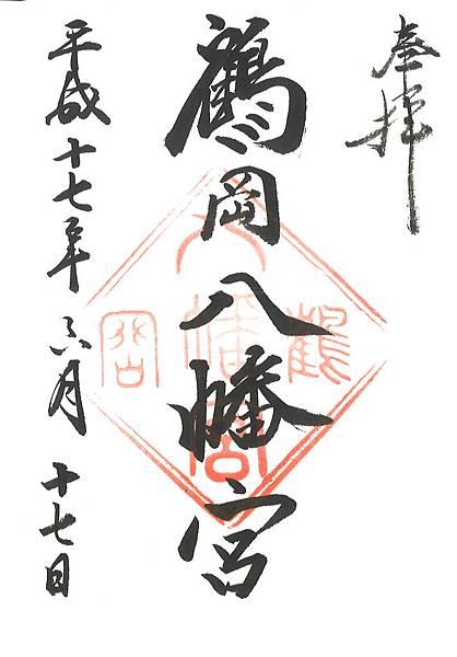 19-鶴岡八幡宮.jpg