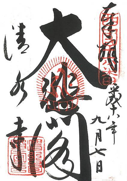23-清水寺.jpg