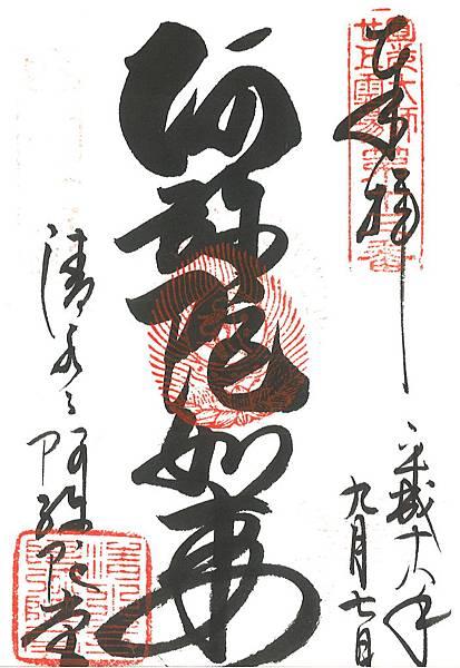 24-清水寺阿彌陀堂.jpg