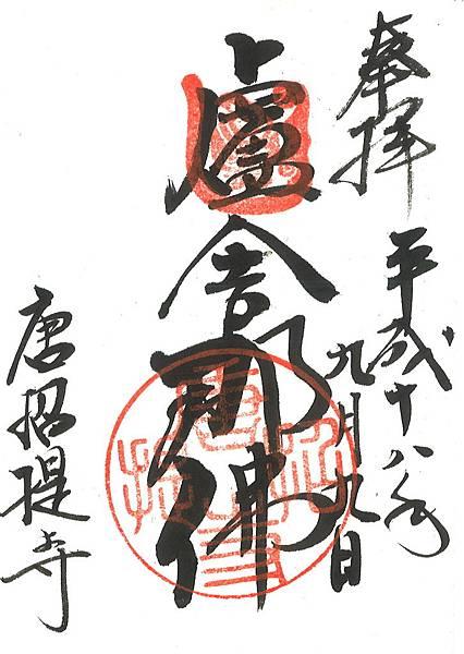 25-唐招提寺.jpg