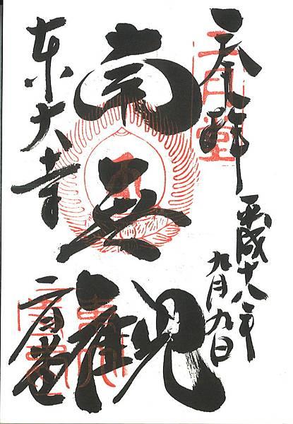 27-東大寺二月堂.jpg