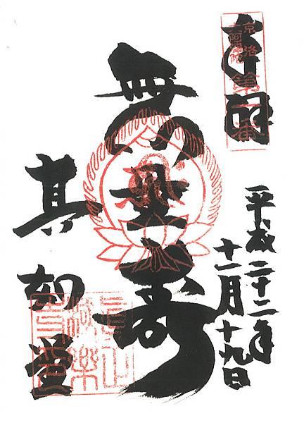 31-真如堂.jpg