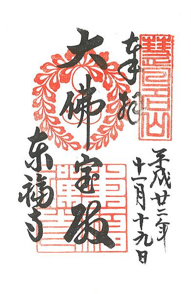 30-東福寺.jpg