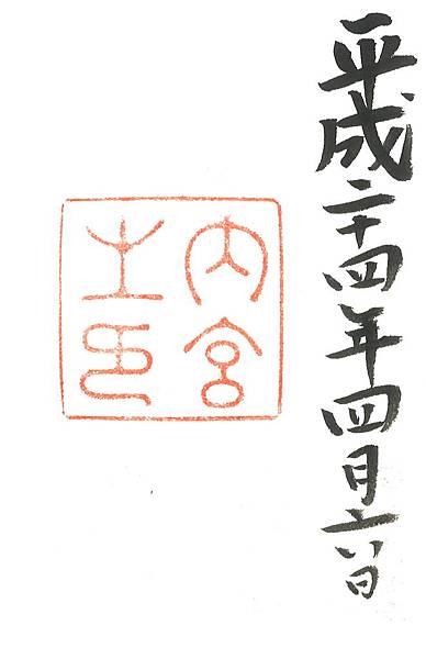 34-伊勢神宮內宮.jpg