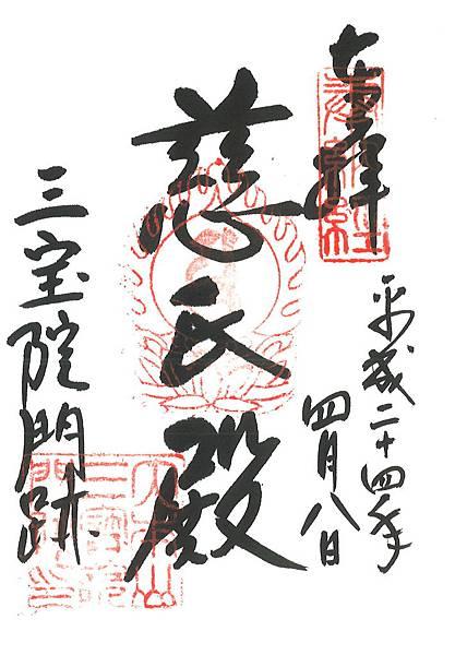 35-醍醐寺三寶院.jpg