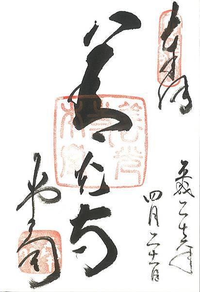 38-長野善光寺.jpg