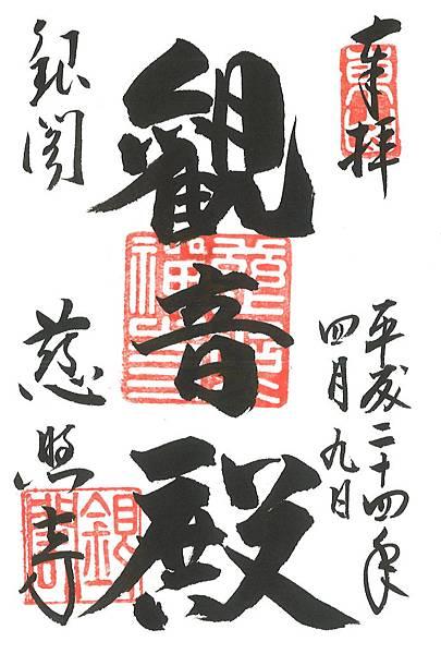 37-銀閣寺.jpg