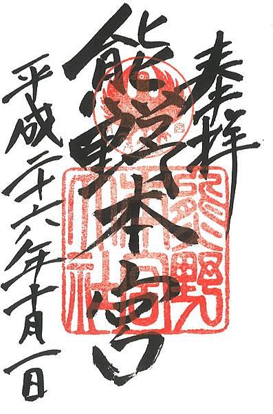 41-熊野本宮大社.jpg