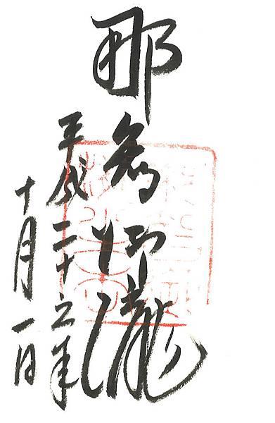 42-熊野那智大社.jpg