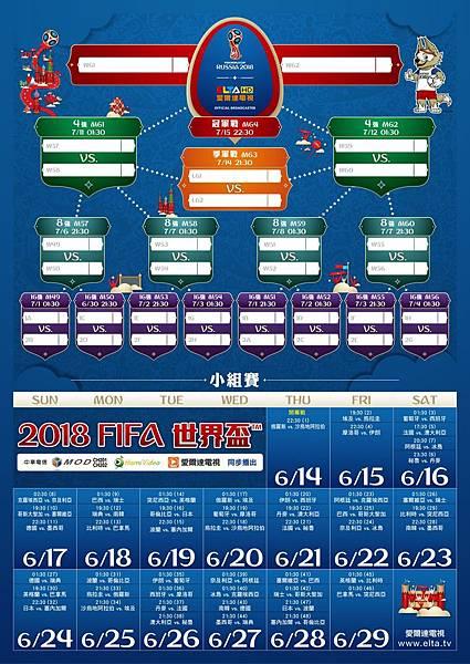 2018Fifa賽程表.jpg