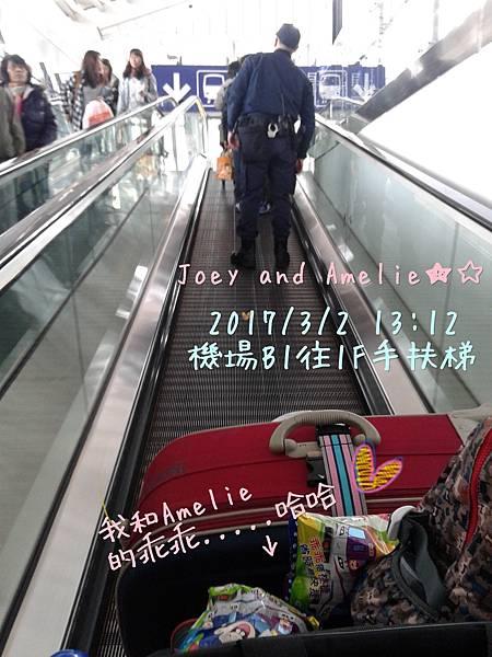 20170302_131215機場B1往1F手扶梯