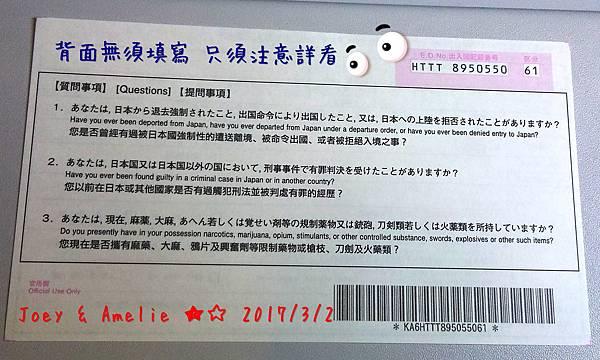 20170302_153429 日本記錄卡背面