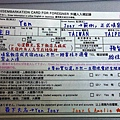 20170302_153420 日本入境記錄卡正面