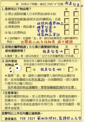 攜帶物申告單2