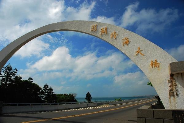 04 澎湖跨海大橋.jpg