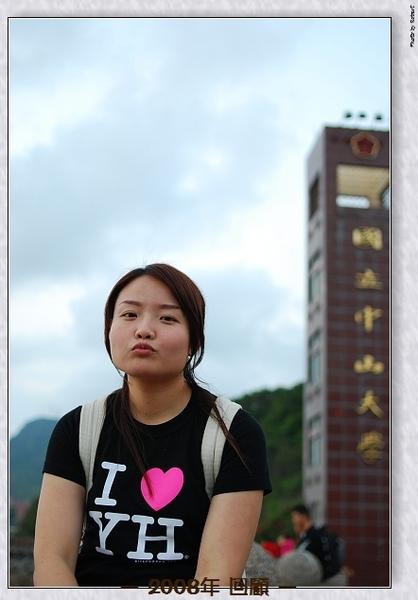 0421 臨時起意 老虎翹課跑去西子灣看海.jpg