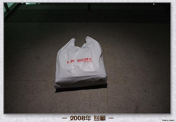 1224 老虎的2008聖誕禮物.jpg