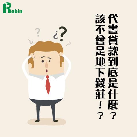 代書貸款是什麼,代書,民間代書,代書推薦,代書諮詢,羅賓漢專業理財金融顧問
