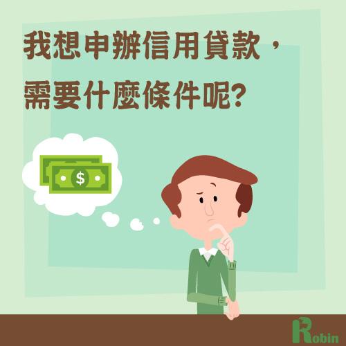 信用貸款,銀行貸款,信用良好,信用貸款推薦,信用貸款利率,信用貸款條件,信用貸款是什麼,羅賓漢專業理財金融顧問