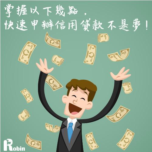 信用貸款,銀行貸款,信用良好,信用貸款推薦,信用貸款利率,信用貸款條件,信用貸款是什麼,羅賓漢專業理財金融顧問,信用不良,信用貸款流程