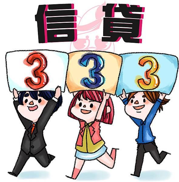 申辦信用貸款 需要了解的333!