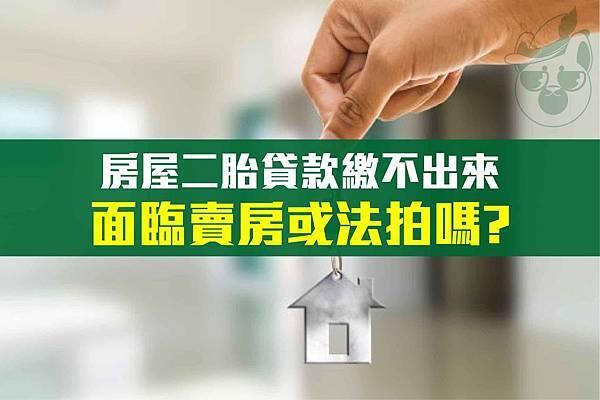 2019.03.13 一般房貸 羅賓漢 差別-02