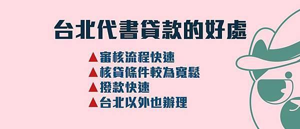 台北代書貸款好處