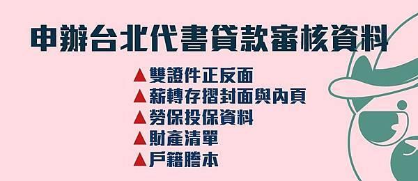 台北代書貸款資料