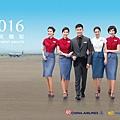 CALARC15016-2016華航桌曆-封面-一般-out_封面.jpg