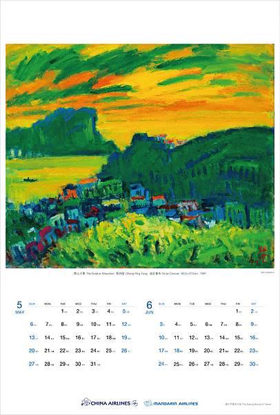 2018 Calendar-05-06.jpg