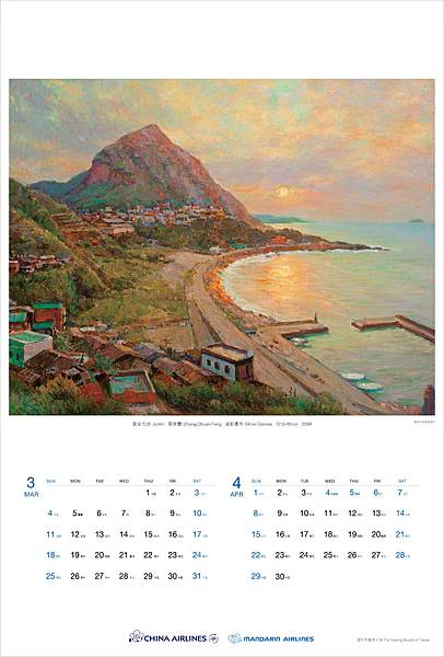 2018 Calendar-03-04.jpg