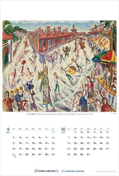 2018 Calendar-09-10.jpg