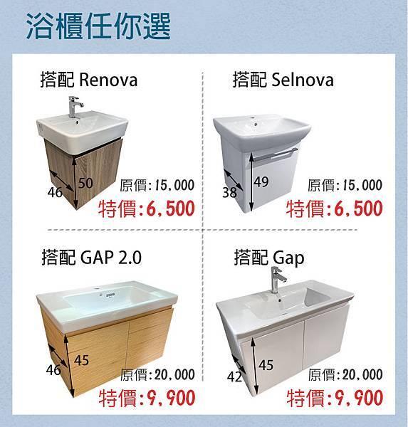 Geberit衛浴  Roca衛浴 精品衛浴  衛浴精品   浴櫃