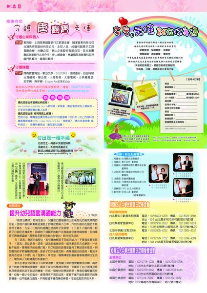 990816-70期歡喜會刊檔案_頁面_4.jpg