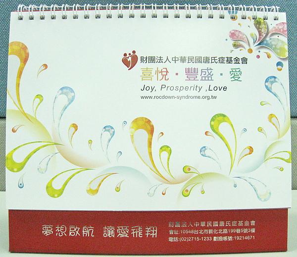 2011桌曆封面.jpg