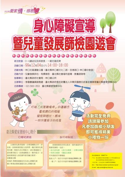 身心障礙宣導暨兒童發展篩檢園遊會海報