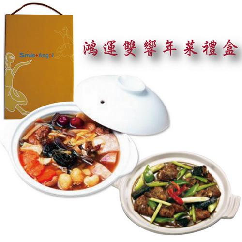 鴻運雙響年菜禮盒