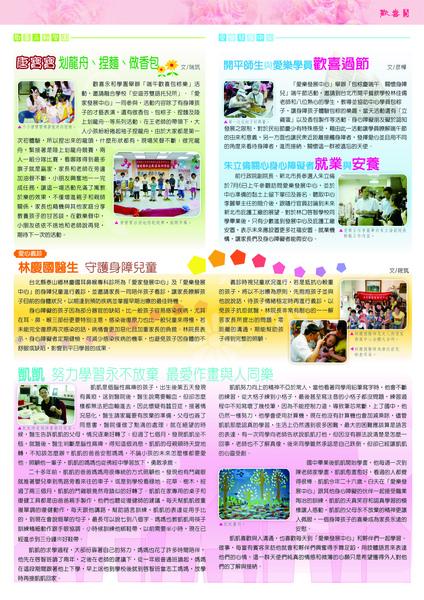 990816-70期歡喜會刊檔案_頁面_3.jpg
