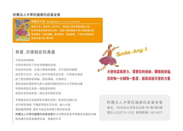 2011桌曆-唐氏兒畫家楊茹婷介紹.jpg