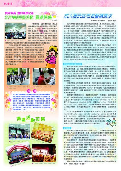 990816-70期歡喜會刊檔案_頁面_2.jpg